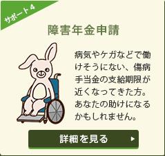障害年金申請
